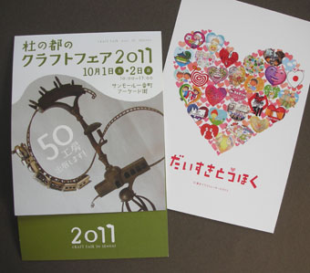 2011craft_tic.jpg
