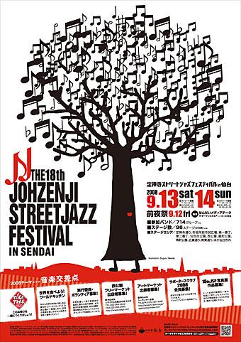 2008_08_takeda_jazz_illust.jpg