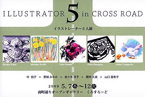 2009_05_ilst5.jpg
