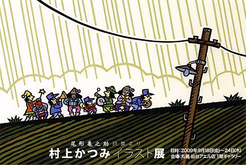 2009_09_murakami.jpg