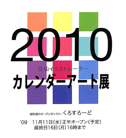 2009_11_cal.jpg
