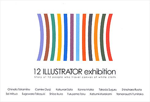 2010_01_12illustrators.jpg