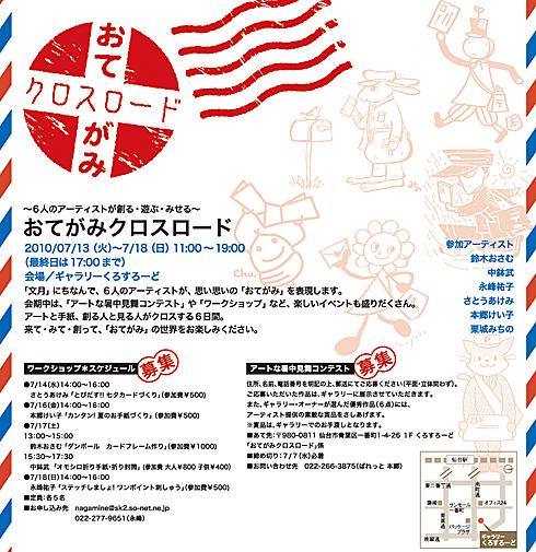 2010_exhi_otegami.jpg