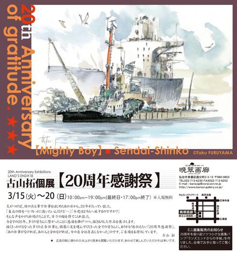 20110305_furuyama.jpg