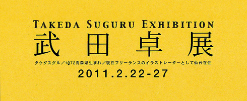 2011_takeda_exhi.jpg