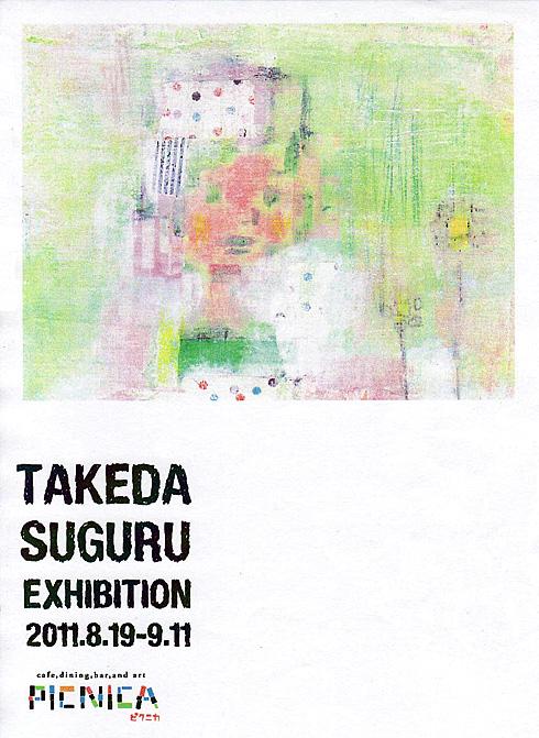2011_takeda_exhi02.jpg