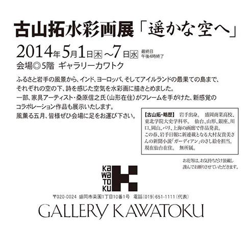 201405furuyama_b.jpg