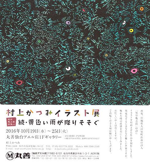 2016_murakami_exhi.jpg