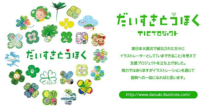 daisuki_tohoku_banner.jpg