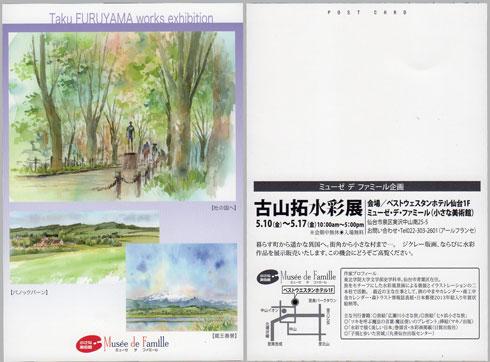 furuyama0510.jpg