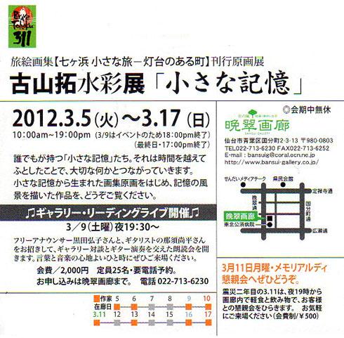 furuyama_2.jpg