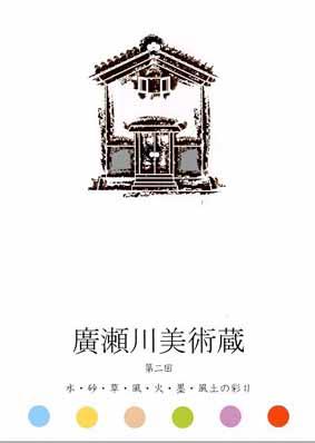 hirosegawabijyutu002.jpg