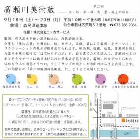 hirosegawabijyutu003.jpg
