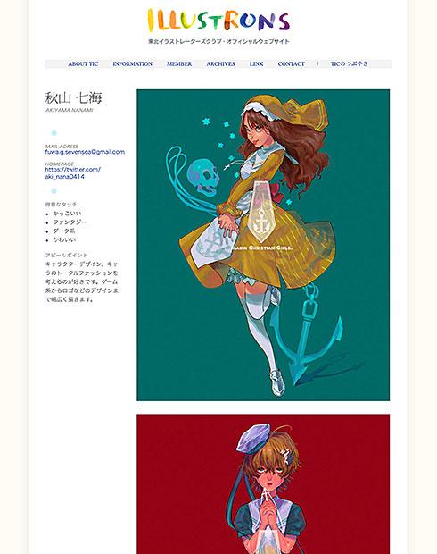m079_akiyama_nanami_page.jpg
