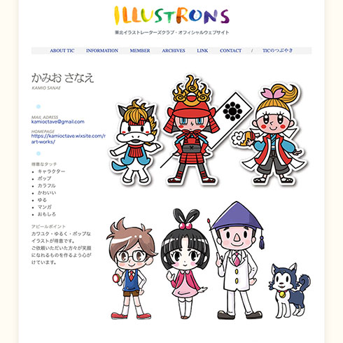 m81_kamio_sanae_page.jpg
