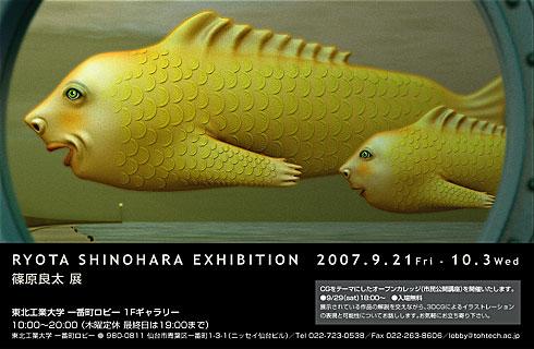 shino_exhi_2007.jpg