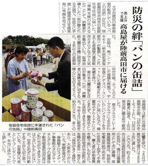 takashimaya-pan.jpg