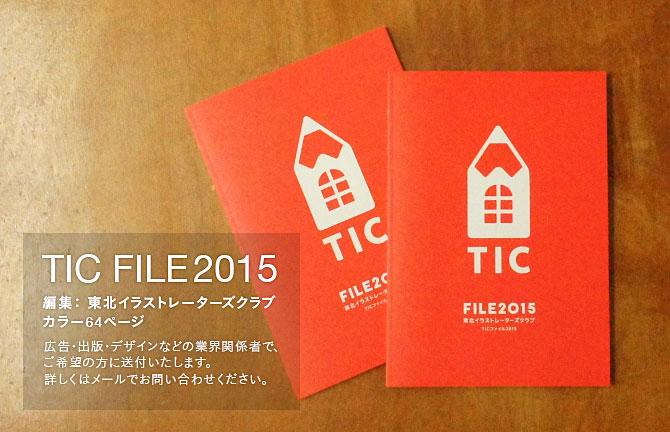 TICファイル2015のお知らせ