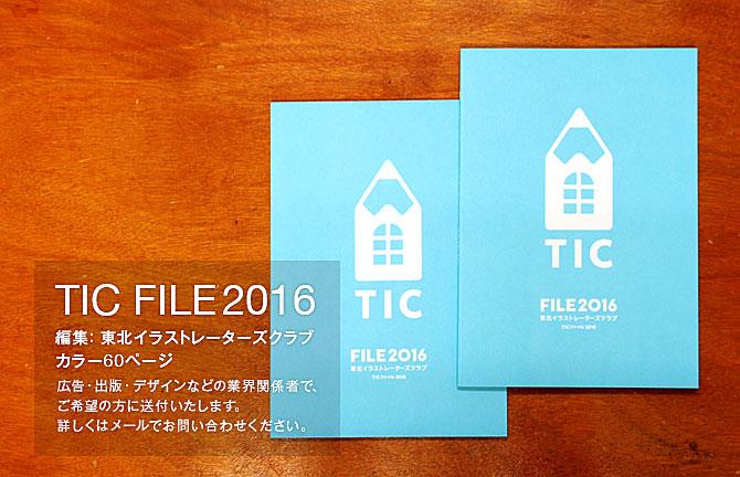 TICファイル2016のお知らせ