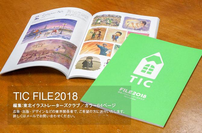 TICファイル2018のお知らせ