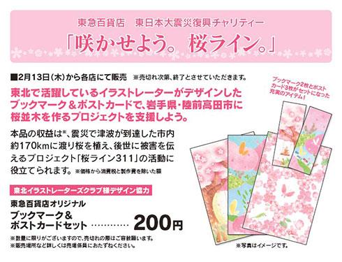 tic_sakura311ad.jpg