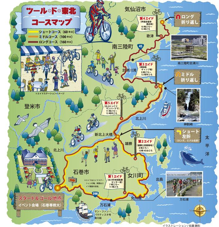 tourdetohoku_.jpg
